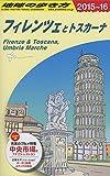 A12 地球の歩き方 フィレンツェとトスカーナ 2015?2016