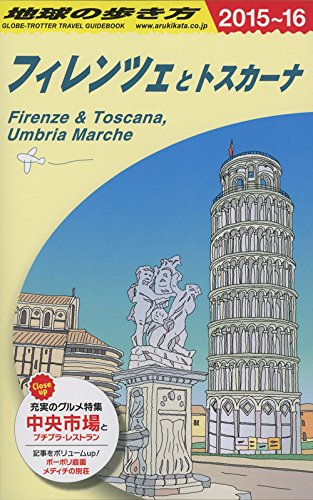 A12 地球の歩き方 フィレンツェとトスカーナ 2015~2016