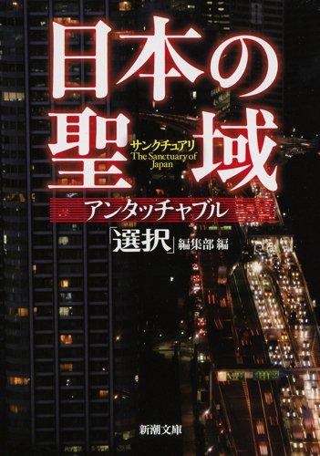 『日本の聖域 アンタッチャブル』文庫解説 by 田原総一朗