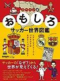 おもしろサッカー世界図鑑スペイン編