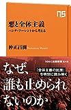 悪と全体主義 ハンナ・アーレントから考える (NHK出版新書)