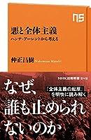 仲正 昌樹 (著)(5)新品: ¥ 780