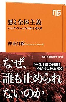 [仲正 昌樹]の悪と全体主義 ハンナ・アーレントから考える (NHK出版新書)