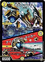 デュエルマスターズ新6弾/DMRP-06/2/VR/奇石 トランキー/アイ・オブ・ザ・タイガー