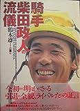 騎手(プロ)・柴田政人の流儀