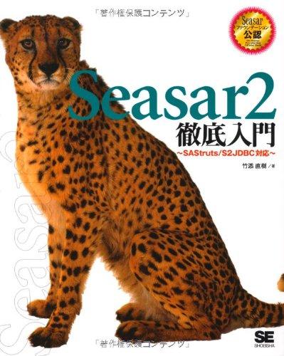 Seasar2徹底入門 SAStruts/S2JDBC対応の詳細を見る