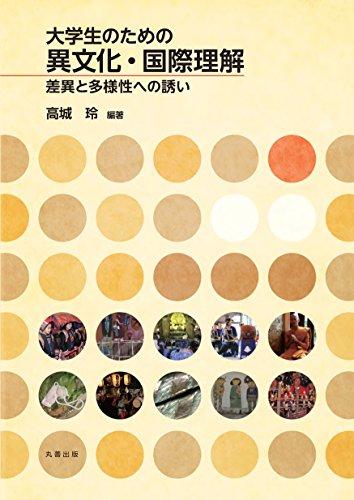 大学生のための異文化・国際理解 ――差異と多様性への誘いの詳細を見る