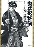 鬼平犯科帳 18 (SPコミックス)