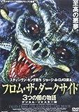 DVD>フロム・ザ・ダークサイド 3つの闇の物語 (<DVD>)