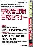 別冊教職研修 2019年5月号 (学校管理職合格セミナー)