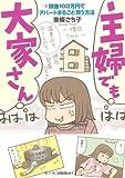 不動産経営はヤクザな世界◆『主婦でも大家さん』シリーズ 東條 さち子