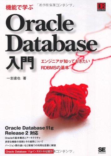 機能で学ぶOracle Datebase入門 (DB Selection)の詳細を見る