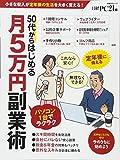50代からはじめる月5万円副業術 (日経BPムック)