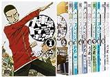 大東京トイボックス コミック 全10巻完結セット (バーズコミックス)