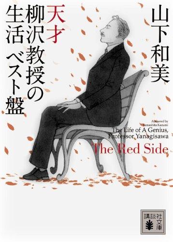 天才 柳沢教授の生活 ベスト盤 The Red Side (講談社文庫)の詳細を見る
