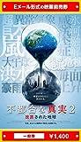 『不都合な真実2:放置された地球』映画前売券(一般券)(ムビチケEメール送付タイプ)