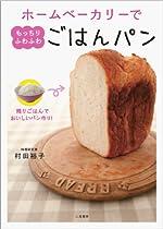 残りごはんでおいしいパン作り! ホームベーカリーでもっちりふわふわ ごはんパン