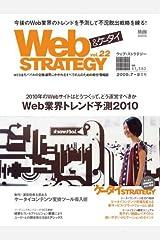 Web STRATEGY 22 (インプレスムック) 大型本