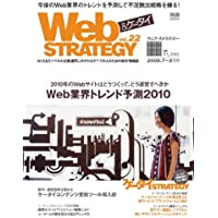 Web STRATEGY 22 (インプレスムック)