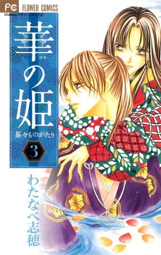 華の姫 茶々ものがたり  3 (フラワーコミックス)の詳細を見る