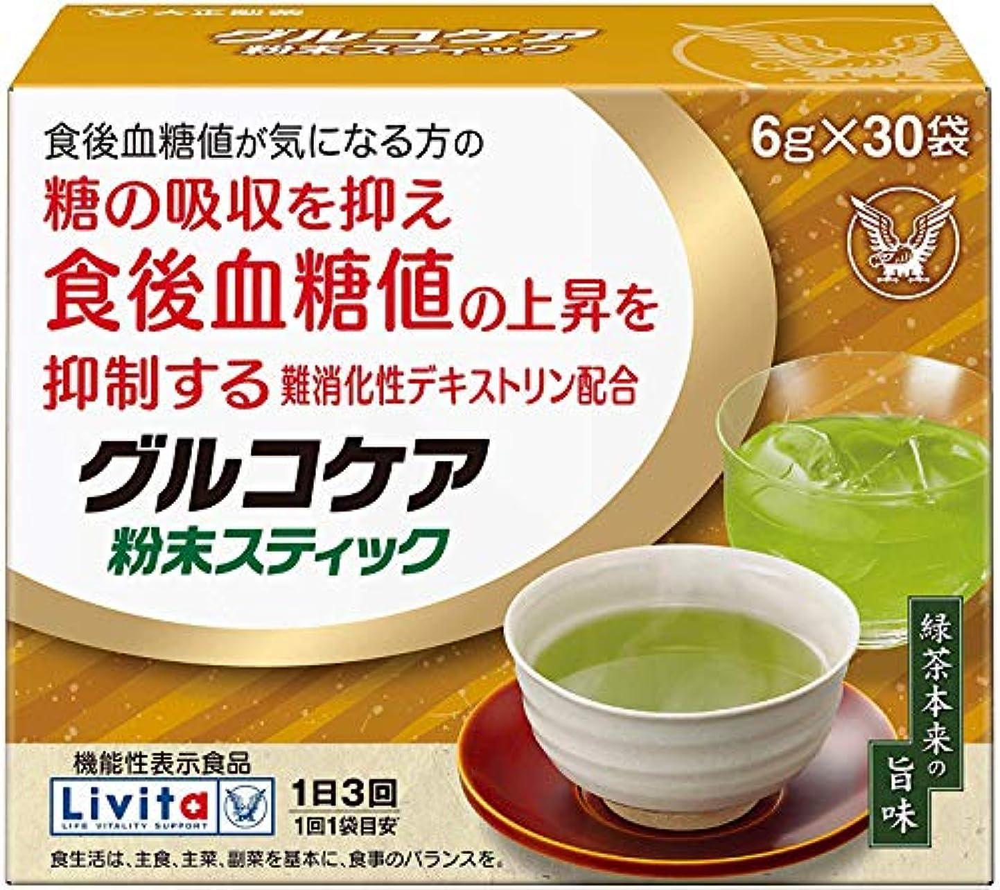 バッジ広告する矢印グルコケア 粉末スティック 180g(6g×30袋)×2個【機能性表示食品】