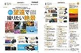 デジタルカメラマガジン 2018年1月号 ―ページ増+A5卓上カレンダー付 画像