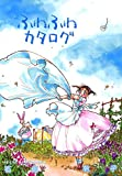 ふわふわカタログ / 石田 敦子 のシリーズ情報を見る