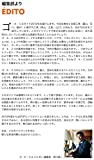 ゴ・エ・ミヨ東京・北陸・瀬戸内2018 (Gault&Millau) 画像