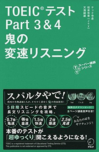 音声DL付 TOEIC(R)テスト Part 3 & 4 鬼の変速リスニング (TTTスーパー講師シリーズ)