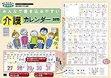 みんなで書き込みやすい 介護カレンダー 2019 (翔泳社カレンダー)