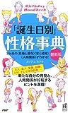 「誕生日別」性格事典[最新版] 366日の<性格と運命><恋と結婚><人間関係>がわかる!