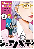 シェアバディ(1) (ビッグコミックス)