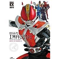 仮面ライダー電王 特写写真集 IMAGINE【復刻版】 (DETAIL OF HEROES EX)
