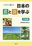 日本の農と食を学ぶ 初級編: 「日本農業検定」3級対応