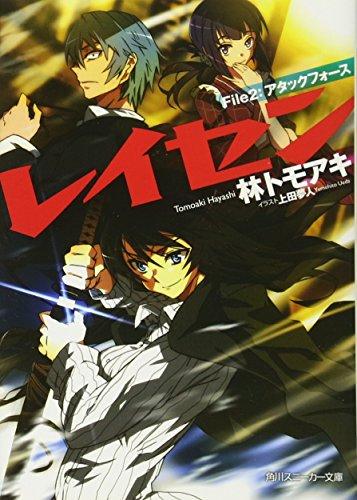 レイセン  File2:アタックフォース (角川スニーカー文庫)の詳細を見る