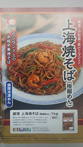 シマダヤ こだわり上海焼きそば1kg×10P 新商品 -