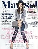 Marisol(マリソル) 2015年 12 月号 [雑誌]