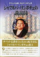 シャマルパ・リンポチェの講義録―チベット仏教カルマ・カギュ派