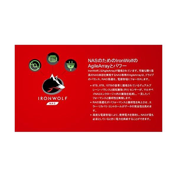 Seagate IronWolf 8TB【 3...の紹介画像7