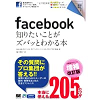 ポケット百科 facebook 知りたいことがズバッとわかる本 増補改訂版