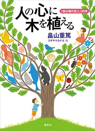 人の心に木を植える 「森は海の恋人」30年 (青い鳥)