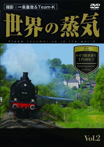 世界の蒸気 vol.2 ドイツ鉄道誕生175周年(2) [DVD]