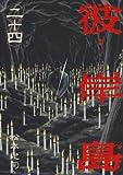 彼岸島(24) (ヤングマガジンコミックス)