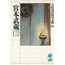 宮本武蔵(3) (吉川英治歴史時代文庫)