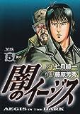 闇のイージス 5 (ヤングサンデーコミックス)