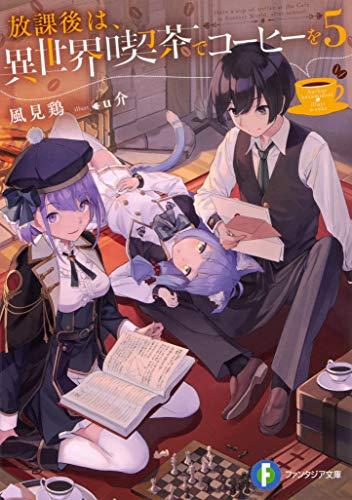 放課後は、異世界喫茶でコーヒーを5 (ファンタジア文庫)