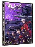 宇宙戦艦ヤマト2202 愛の戦士たち 3 [DVD] 画像