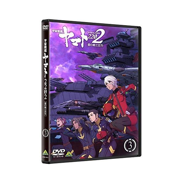 宇宙戦艦ヤマト2202 愛の戦士たち 3 [DVD]の紹介画像2