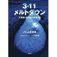 〈JVJA写真集〉3・11 メルトダウン
