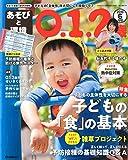 あそびと環境0・1・2歳 2019年 06 月号 [雑誌]